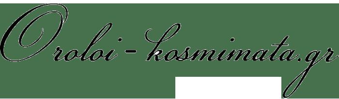 oroloi-kosmimata.gr